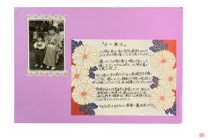 家族史を手づくり 1 『母の魔法』