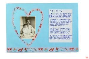 手づくり家族史 3 『夏の旅行』ページ1/2
