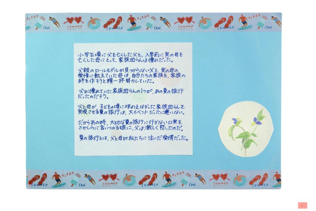 手づくり家族史 3 『夏の旅行』ページ2/2