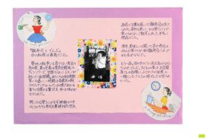 家族史を手づくり 4 『雛寿司とでんぶ』1/2
