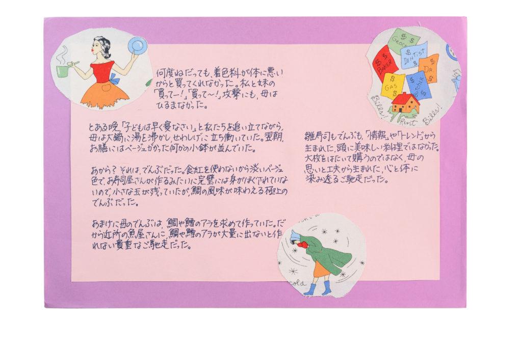家族史を手づくり 4 『雛寿司とでんぶ』2/2