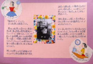 『雛寿司とでんぶ』1/2