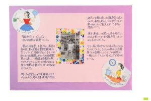 手作りした家族史、『雛寿司とでんぶ』