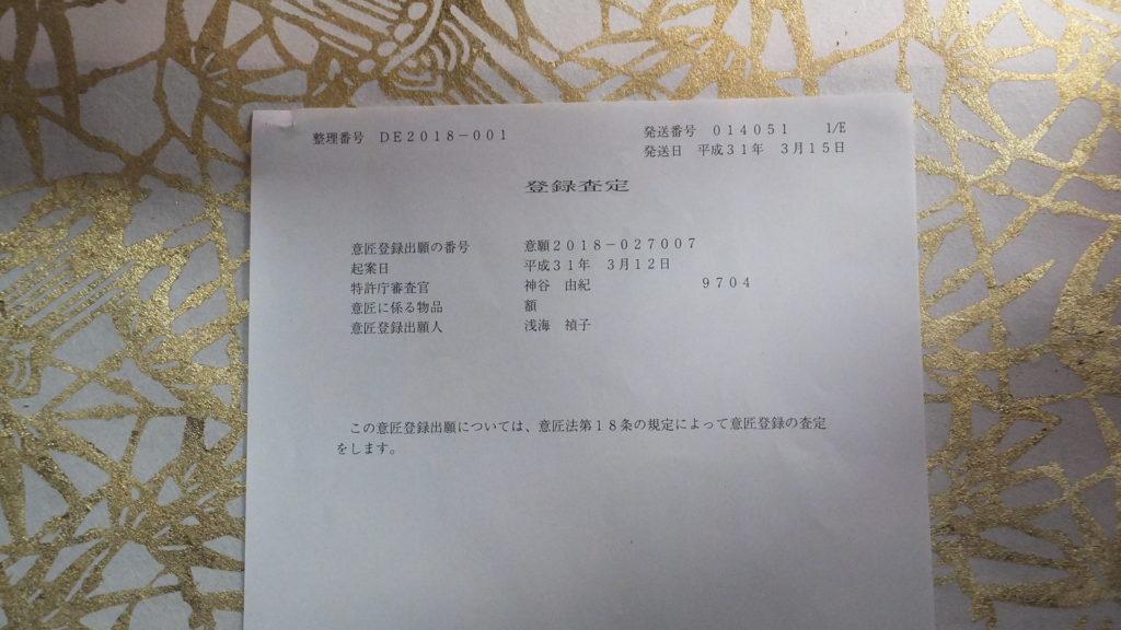意匠登録査定書の上部