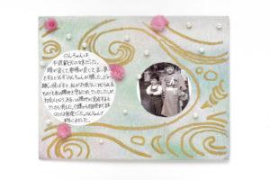波濤の作成見本 撮影:阿部郁夫
