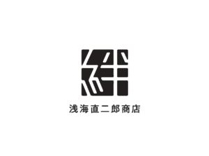ロゴ 絆 浅海直二郎商店