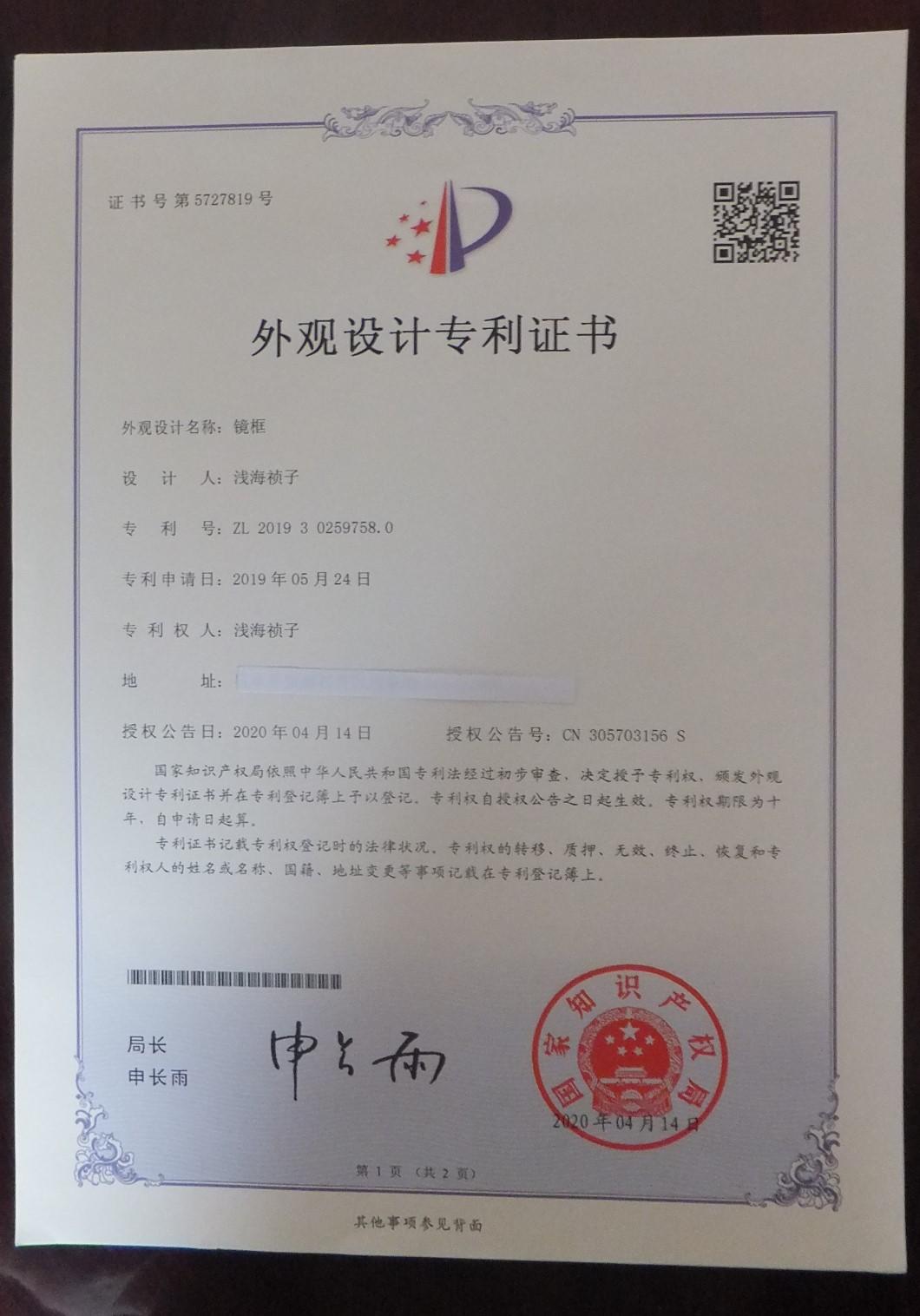 意匠登録証(中国)